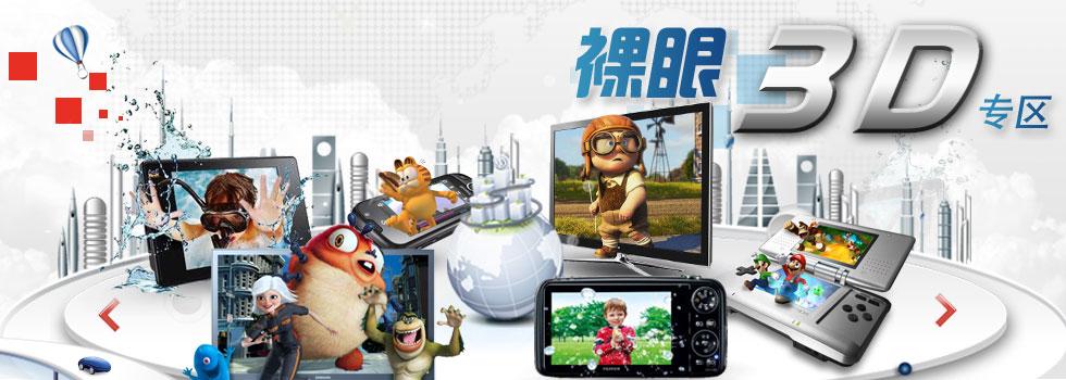 裸眼3D_裸眼3D专题_爱活网裸眼3D专题Evolife.cnthe-north-face-outlet