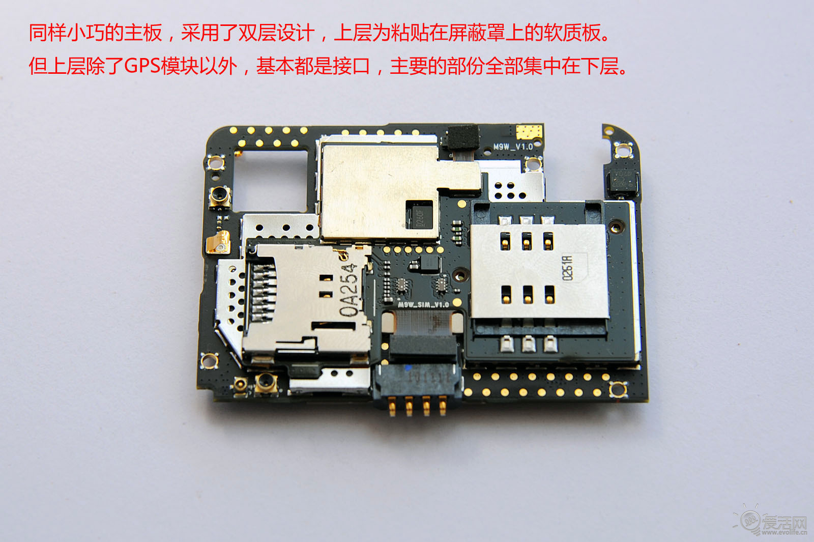 m9双芯片; m9主板背面; m9现货7台!转发魅族m9开发者拆解评测