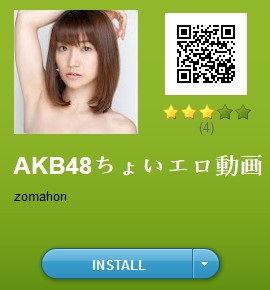 Android系统惊现AKB48封面木马 日本警方已介入调查