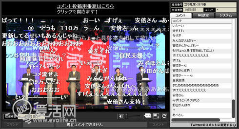 日本弹幕网站直播首相辩论 吸引140万人观看
