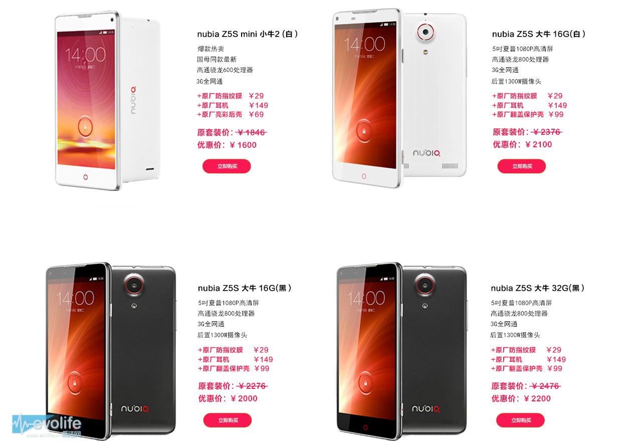 手机 配件/所谓的优惠套装,其实就是除了手机,nubia再附送给你一批配件。