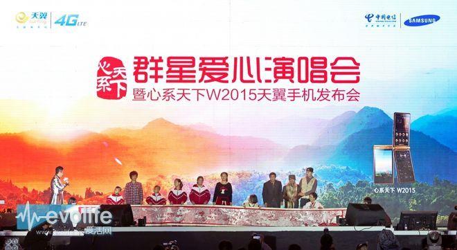 """传承时代经典 开启尊贵新篇 中国电信联合三星发布""""心系天下""""w2015图片"""