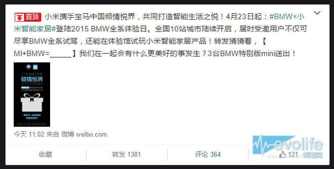 小米宣布跨界与宝马合作 要把车主们都变成米粉