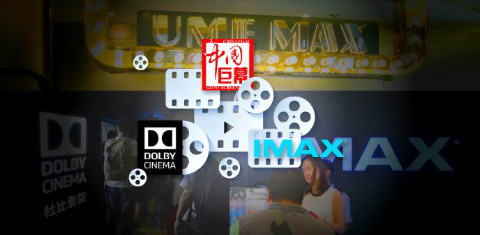 【爱活角斗场】四天四场电影 谁才是最强影厅