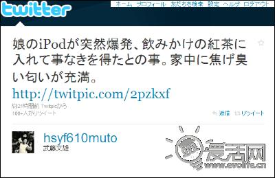 苹果牌炸弹 iPod nano日本爆炸有图为证