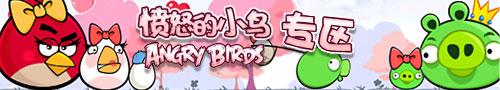 愤怒的小鸟专题