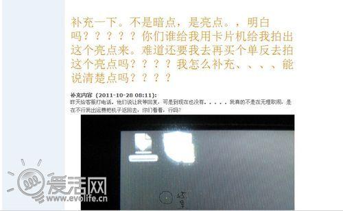 小米手机质量遭质疑 官方回应称部分用户期望值过高
