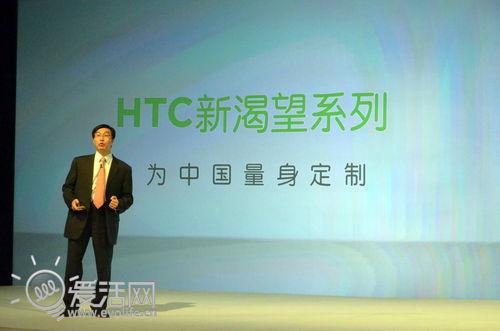双卡双待冰淇淋 HTC新渴望V三机齐发