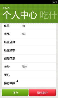 舌尖上的App WP7平台美食软件大搜索