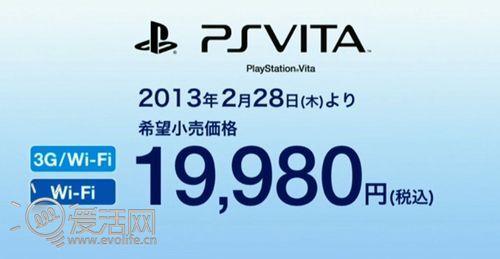 猛降一万日元!索尼PSVita春季发布会小结
