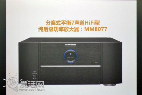 家庭影院次世代 马兰士AV8801&MM8077 HiFi系统品鉴