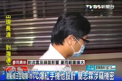 王雪红清理门户 设计总监简志霖等三高管遭检察院逮捕