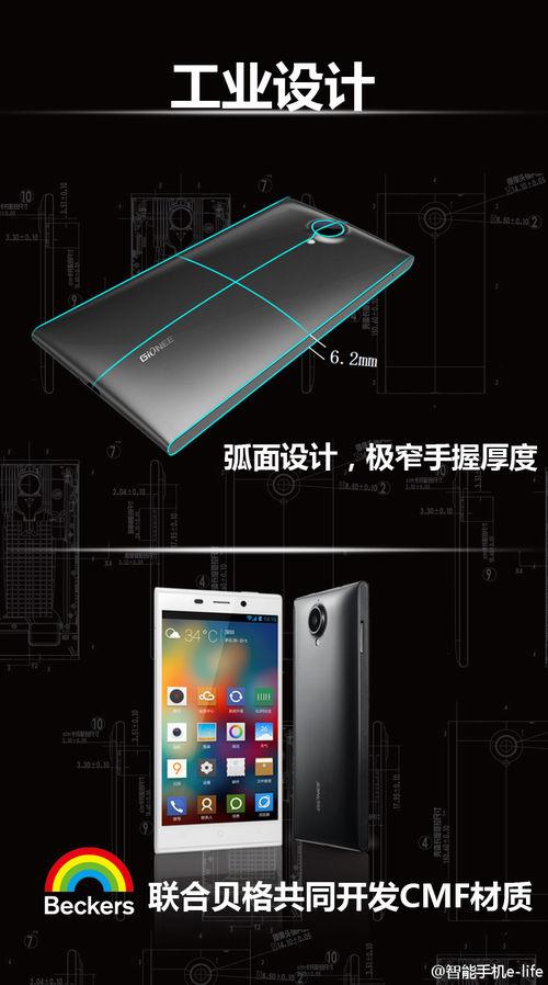 """金立e7发布会下载_号称""""最强拍照"""" 金立ELIFE E7手机发布_爱活网 Evolife.cn"""