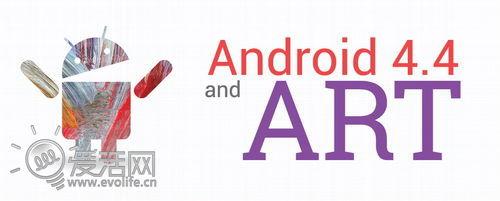 效率大提升 Android 4.4将用ART运行时替代Dalvik