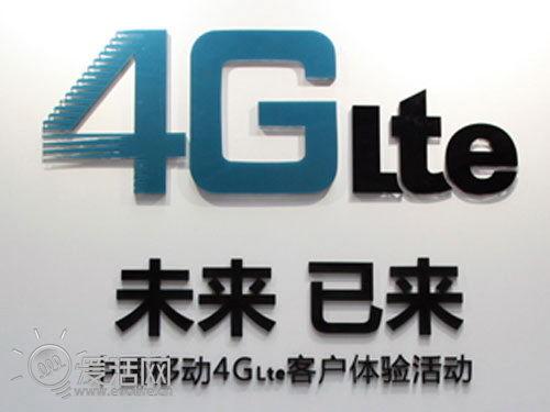 4G牌照今日正式发放 三大运营商均获TDD-LTE