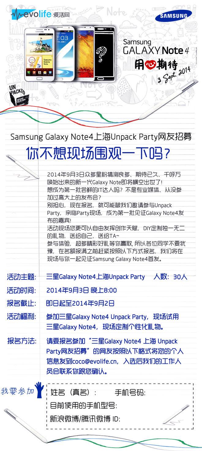 三星Galaxy Note4上海Unpack Party网友招募 你不想现场围观一下吗?