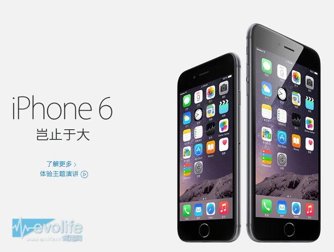 国庆后就卖肾?国行iPhone 6上市时间曝光!