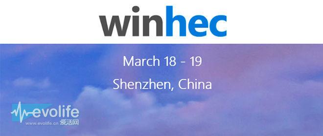 微软WinHEC峰会落地深圳 布特里.迈尔森将发表主题演讲