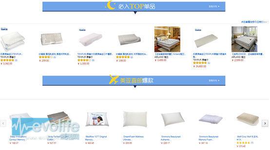 亚马逊国际睡眠馆全新亮相 携手顶级品牌提供最优睡眠选品
