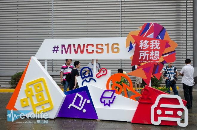 【MWCS2016】五年目睹MWCS之怪 换个角度看移动大展
