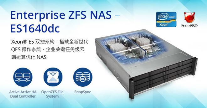 威联通双控储存ZFS NAS ES1640dc强势进攻高端企业级储存
