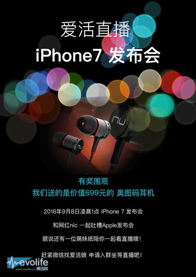 9月8日凌晨1点 我们在B站等你一起围观苹果发布会